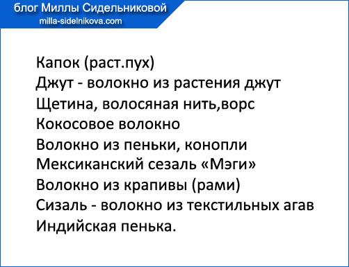 2-voloknistyi-sostav-tkanei