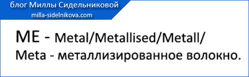 6-voloknistyi-sostav-tkanei