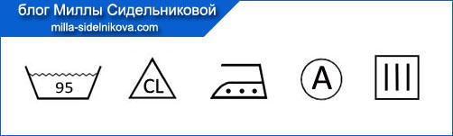 7-znaki-na-iarlykakh-odezhdy