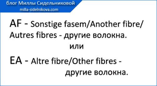 7a-voloknistyi-sostav-tkanei