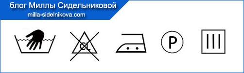 8-znaki-na-iarlykakh-odezhdy