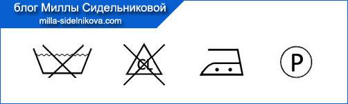 9-znaki-na-iarlykakh-odezhdy