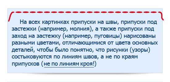 10-kak-razlozhyt-vykrojku-na-tkani-s-bordyurami