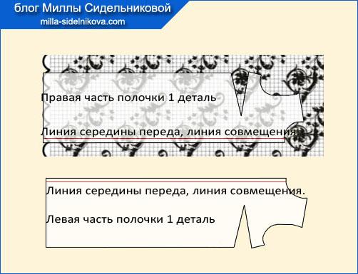 13-kak-razlozhyt-vykrojku-na-tkani-s festonami