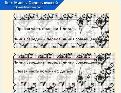15-kak-razlozhyt-vykrojku-na-tkani-s festonami