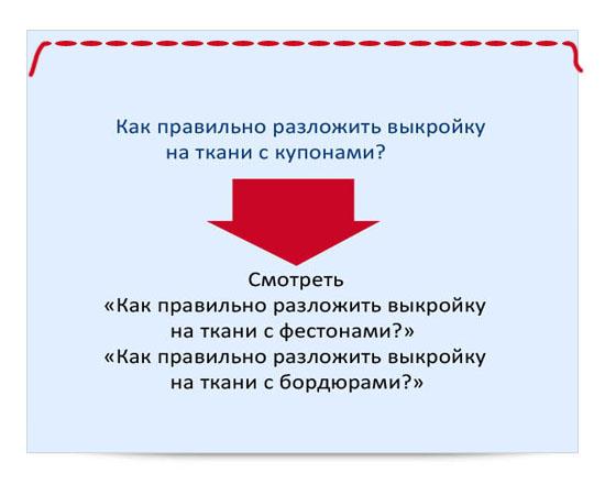 15-kak-razlozhyt-vykrojku-na-tkani-s-kyponami