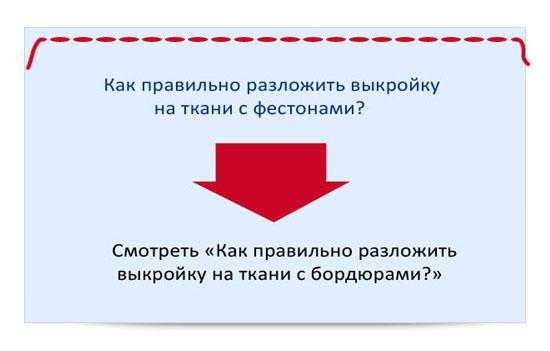 19-kak-razlozhyt-vykrojku-na-tkani-s festonami