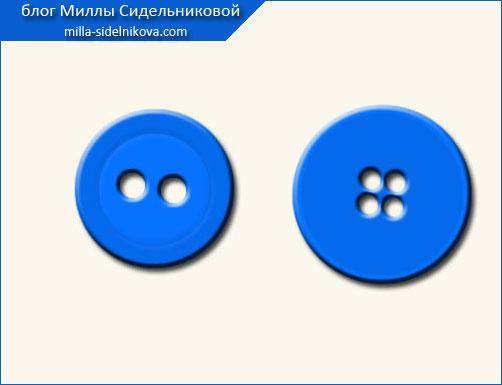 Три дырки на пуговке