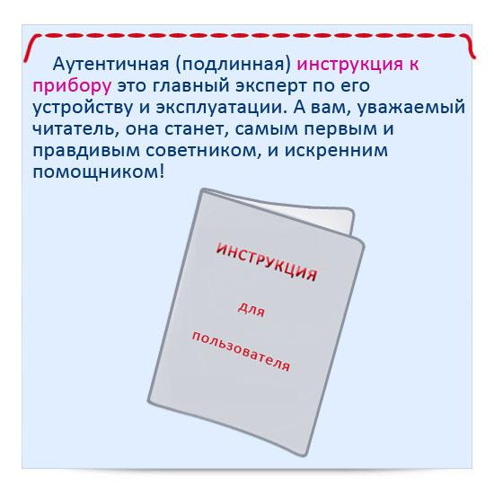 2 instruktsiya