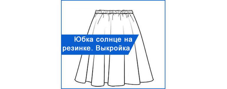 Как сшить юбку солнце на резинке своими 9