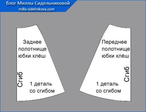 38 yubka-klyosh-vykroyka