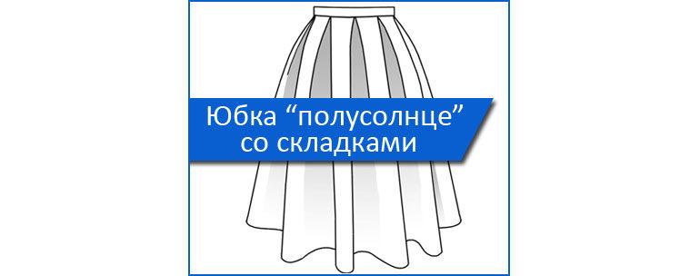0miniatyura-yubka-polusolntse-so-skladkami