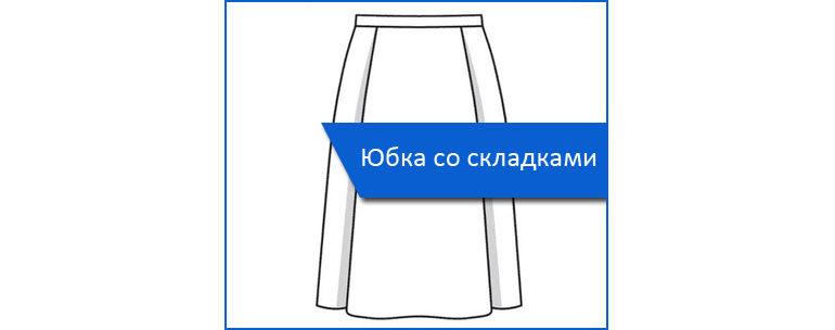 0miniatyura-yubka-so-skladkami