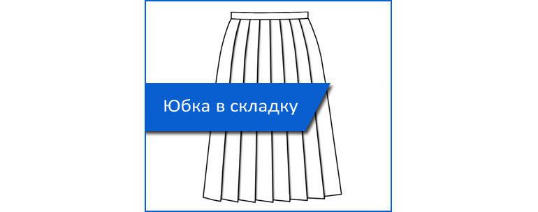 0miniatyura-yubka-v-skladku-vykroyka