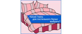 0miniatyura-kakuyu-vybrat-tkan-dlya-postelnogo-belya