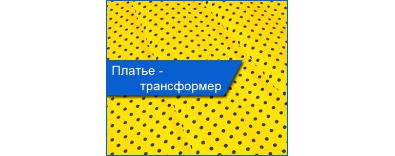 https://www.milla-sidelnikova.com/wp-content/uploads/2020/04/0-miniatyura-plate-transformer-1.jpg
