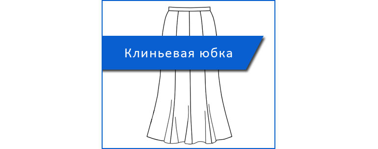 0miniatyura-yubka-iz-klinev