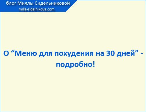 https://www.milla-sidelnikova.com/wp-content/uploads/2020/09/6-kak-pravilno-pohudet-menyu1.jpg