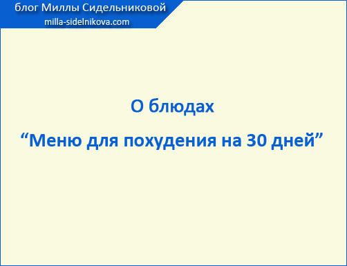 https://www.milla-sidelnikova.com/wp-content/uploads/2020/09/7a-kak-pravilno-pohudet-menyu1.jpg