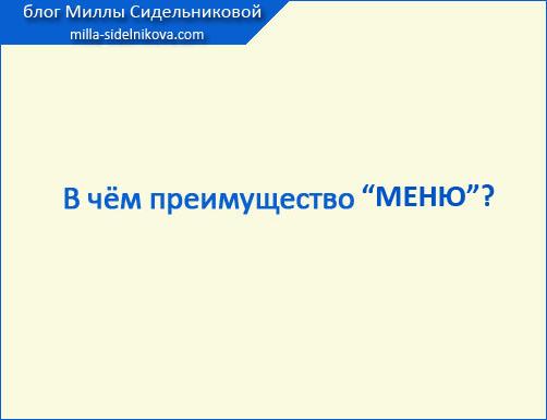 https://www.milla-sidelnikova.com/wp-content/uploads/2020/09/8a-kak-pravilno-pohudet-menyu1.jpg