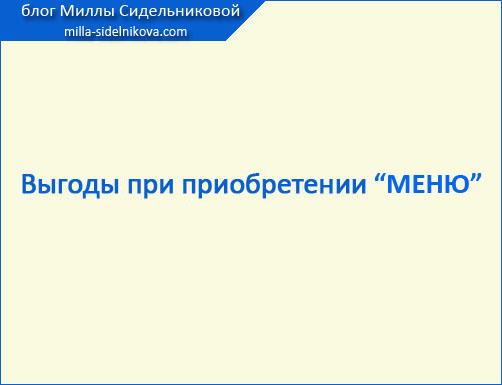 https://www.milla-sidelnikova.com/wp-content/uploads/2020/09/9a-kak-pravilno-pohudet-menyu1.jpg