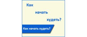 https://www.milla-sidelnikova.com/wp-content/uploads/2021/02/0-miniatyura-kak-nachat-hudet.jpg