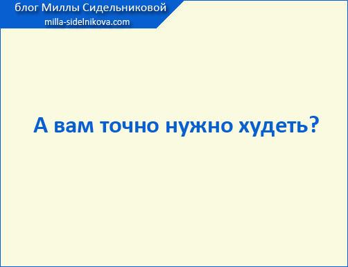 https://www.milla-sidelnikova.com/wp-content/uploads/2021/02/1-kak-nachat-hudet.jpg