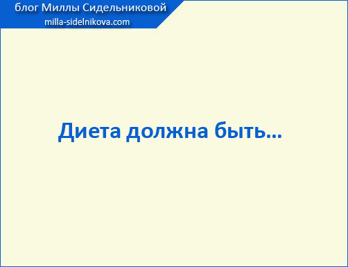 https://www.milla-sidelnikova.com/wp-content/uploads/2021/02/10-kak-nachat-hudet.jpg