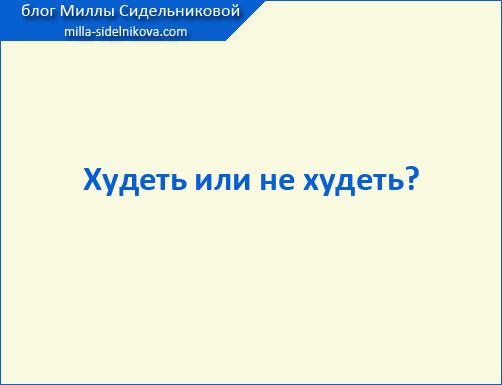 https://www.milla-sidelnikova.com/wp-content/uploads/2021/02/3-kak-nachat-hudet.jpg