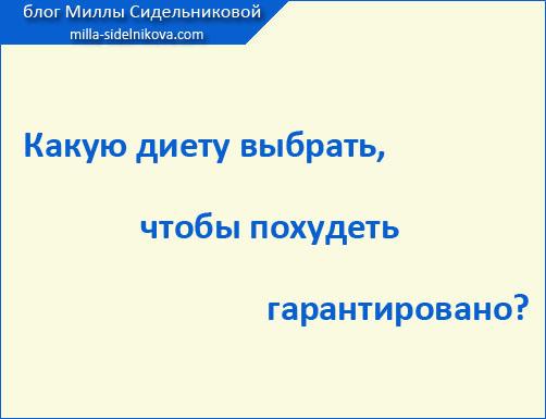 https://www.milla-sidelnikova.com/wp-content/uploads/2021/02/8-kak-nachat-hudet.jpg