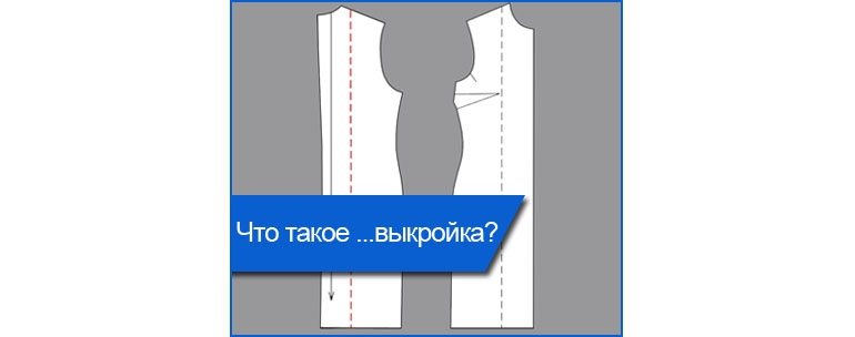 https://www.milla-sidelnikova.com/wp-content/uploads/2021/04/0miniatyura-chto-takoe-vykroyka.jpg