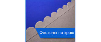 https://www.milla-sidelnikova.com/wp-content/uploads/2021/04/0miniatyura-sshit-festony-1.jpg