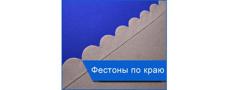 https://www.milla-sidelnikova.com/wp-content/uploads/2021/04/0miniatyura-sshit-festony.jpg