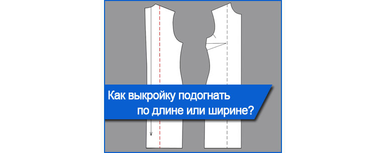 https://www.milla-sidelnikova.com/wp-content/uploads/2021/05/0-miniatyura-kak-podognat-vykroyku.jpg