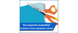 https://www.milla-sidelnikova.com/wp-content/uploads/2021/06/0-miniatyura-kak-podognat-vykroyku-gorlovina-plecho-ruka-spina-vorotnik.jpg