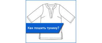 https://www.milla-sidelnikova.com/wp-content/uploads/2021/07/0-miniatyura-poshit-tuniku-vykroyka.jpg