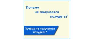 https://www.milla-sidelnikova.com/wp-content/uploads/2021/08/0-miniatyura-pochemu-ne-poluchaetsya-pohudet.jpg
