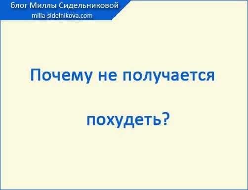 https://www.milla-sidelnikova.com/wp-content/uploads/2021/08/1-pochemu-ne-poluchaetsya-pohudet.jpg