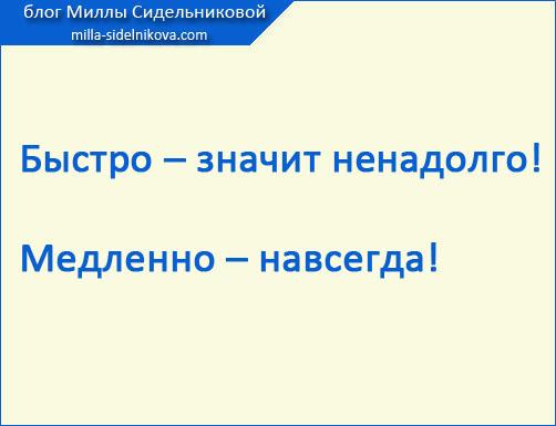 https://www.milla-sidelnikova.com/wp-content/uploads/2021/08/10-pochemu-ne-poluchaetsya-pohudet.jpg