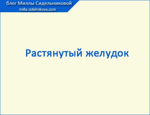 https://www.milla-sidelnikova.com/wp-content/uploads/2021/08/2-pochemu-ne-poluchaetsya-pohudet.jpg