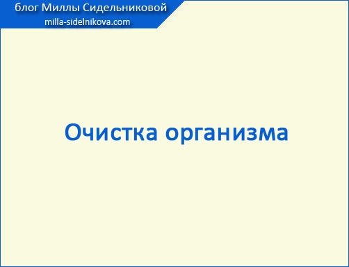 https://www.milla-sidelnikova.com/wp-content/uploads/2021/08/6-pochemu-ne-poluchaetsya-pohudet.jpg
