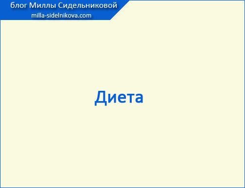 https://www.milla-sidelnikova.com/wp-content/uploads/2021/08/7-pochemu-ne-poluchaetsya-pohudet.jpg