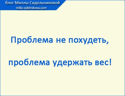 https://www.milla-sidelnikova.com/wp-content/uploads/2021/08/8-pochemu-ne-poluchaetsya-pohudet.jpg