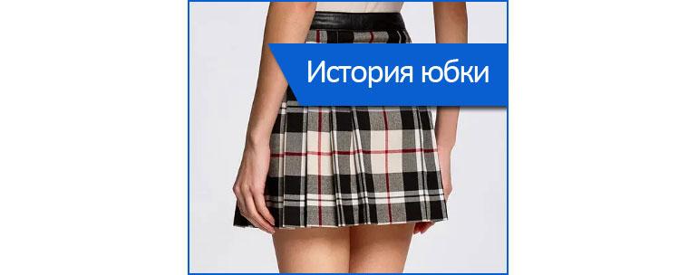 https://www.milla-sidelnikova.com/wp-content/uploads/2021/09/0-miniatyura-istoriya-yubki.jpg